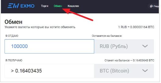Клик по вкладке «Обмен»