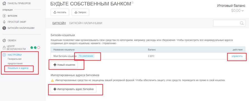 Импорт адресов из других кошельков