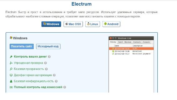 Установка на примере электронного бумажника на bitcoin.org дляElectrum: шаг 1