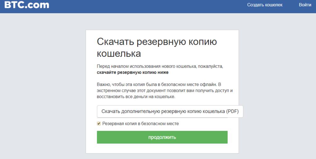 Как зарегистрировать биткоин-кошелек-веб: шаг 3