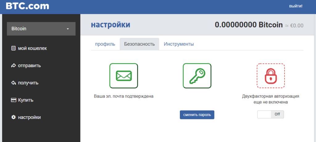 Как зарегистрировать биткоин-кошелек-веб: шаг 4