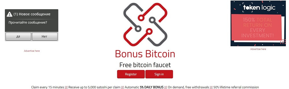 Сервис Bonusbitcoin.co