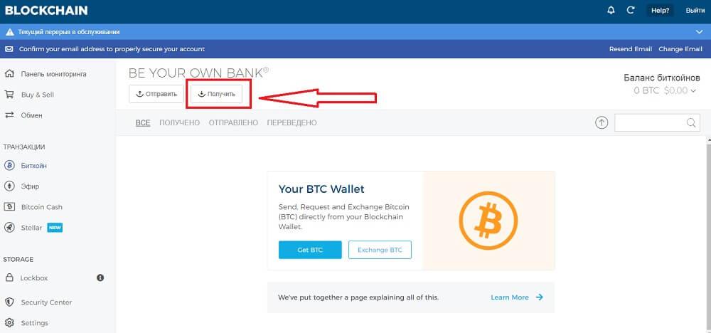 Как пополнить блокчейн-кошелек: шаг 1