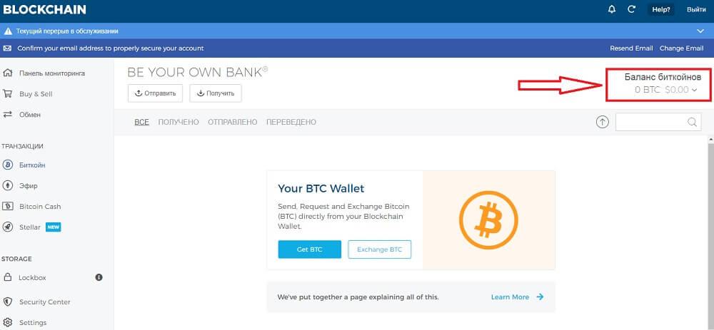 Как пополнить блокчейн-кошелек: шаг 3