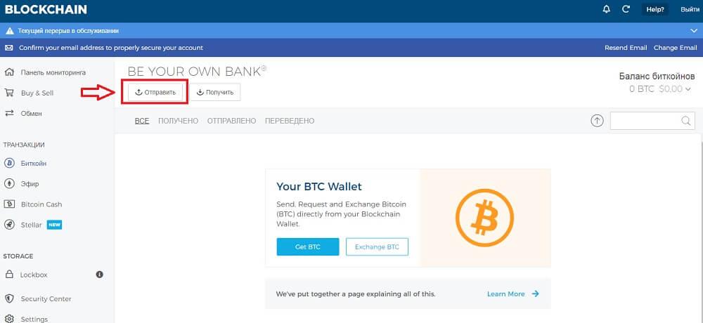 Как вывести деньги с кошелька Блокчейн: шаг 1