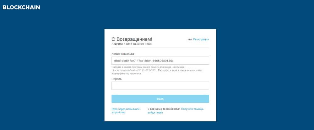 Указание номера кошелька и пароля