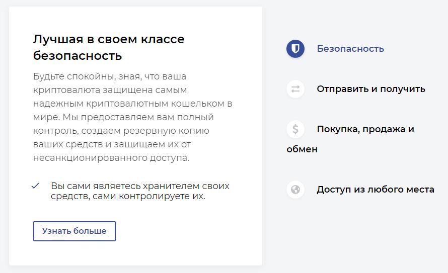 Блокчейн-кошелек