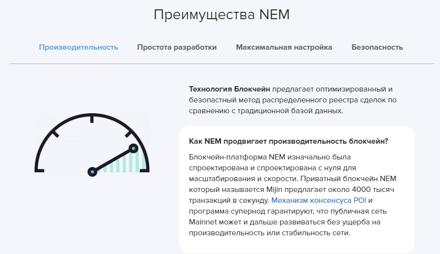 Платформа NEM