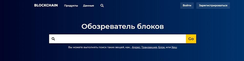 Площадка Blockchain.com/ru/explorer