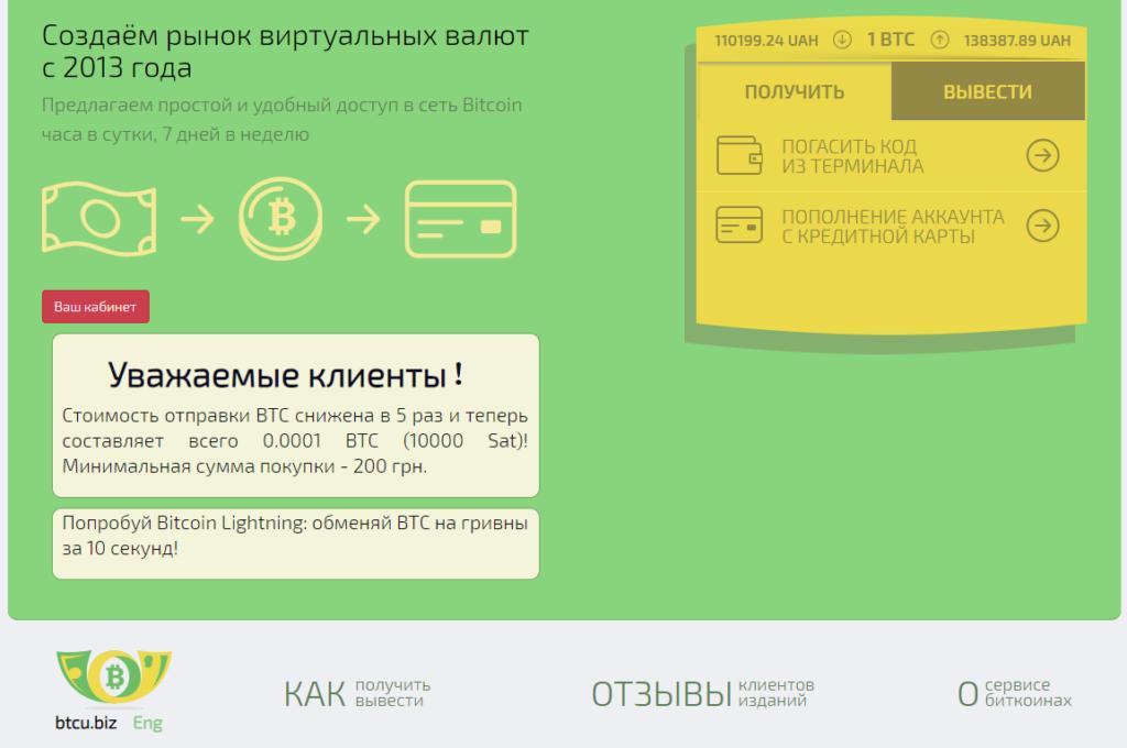 Как положить деньги на биткоин-кошелек через терминал