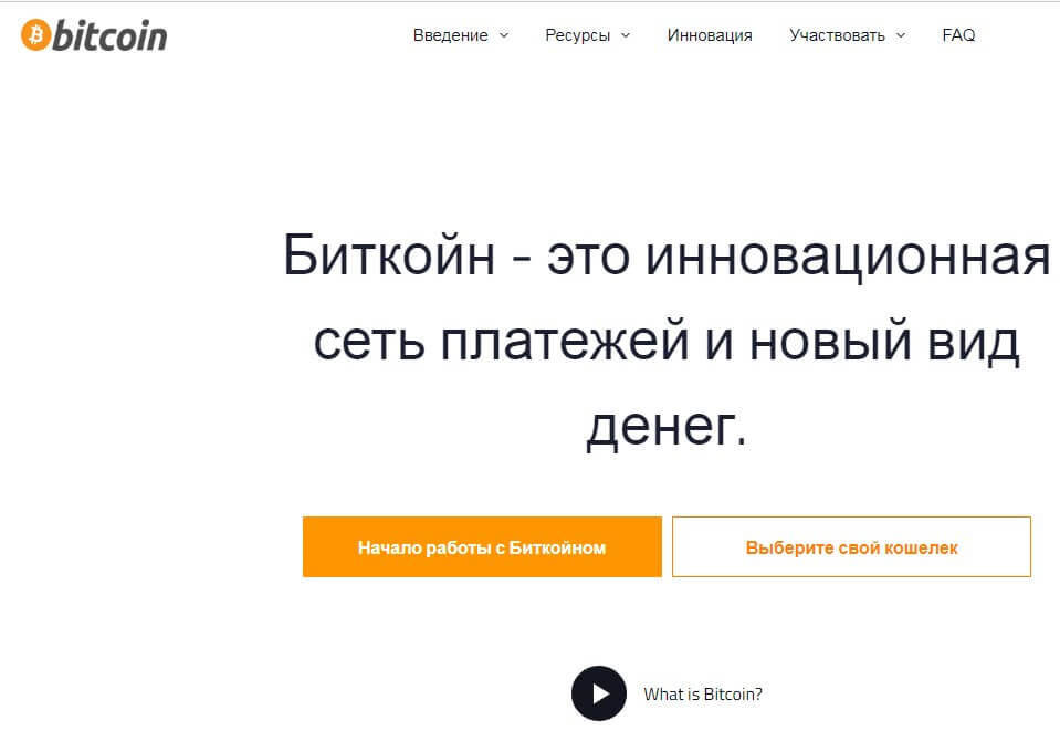 Официальный сайт bitcoin.org.