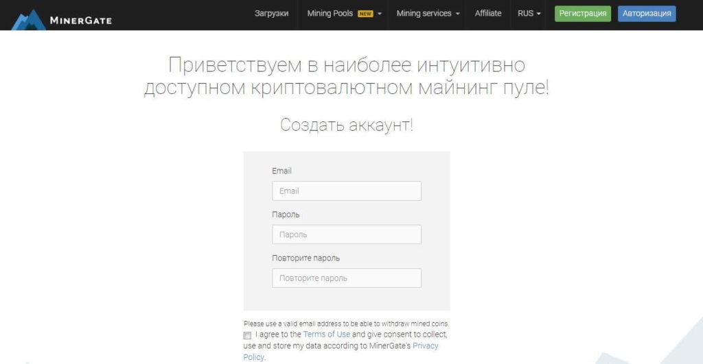Регистрация на сайте MinerGate