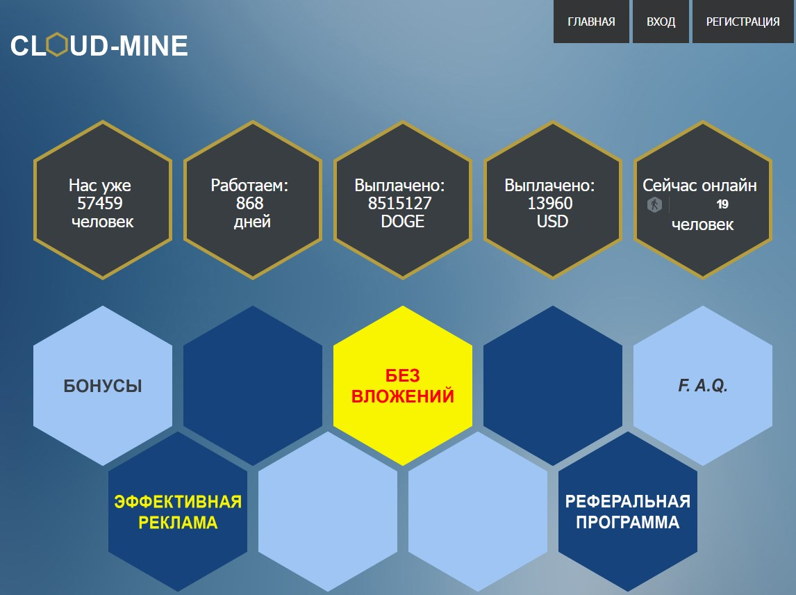 Проект Cloud-mine