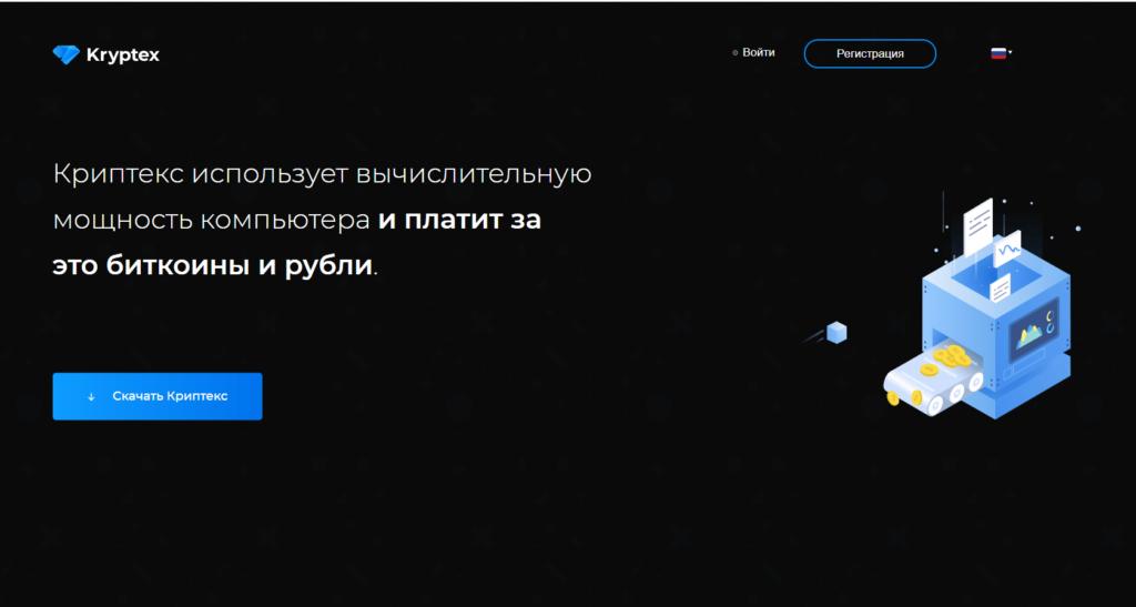 Приложение Kryptex