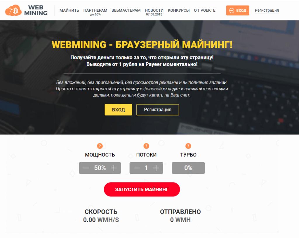 Проект WebMining.co
