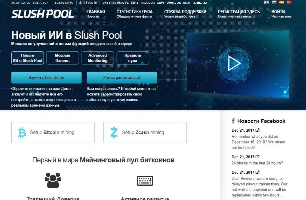 Сервис SlushPool