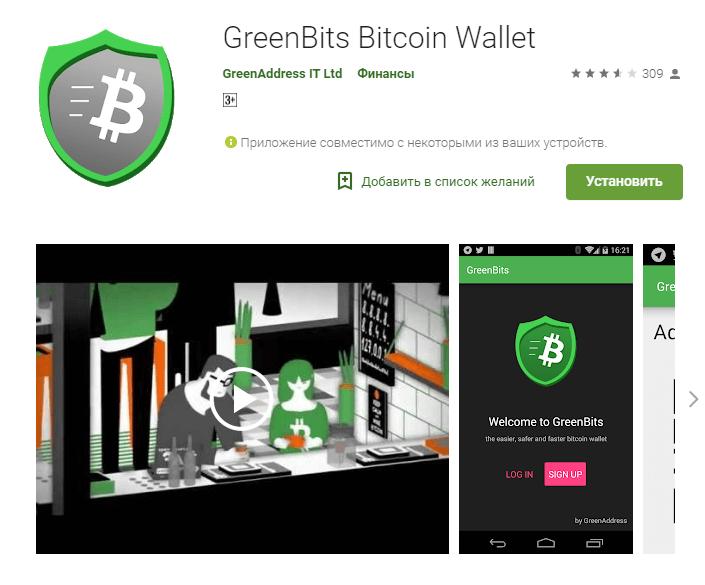Мобильный кошелек GreenBits Bitcoin Wallet