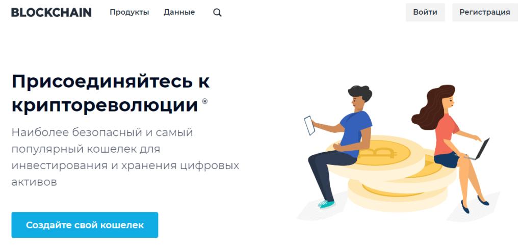 Сервис blockchain.com