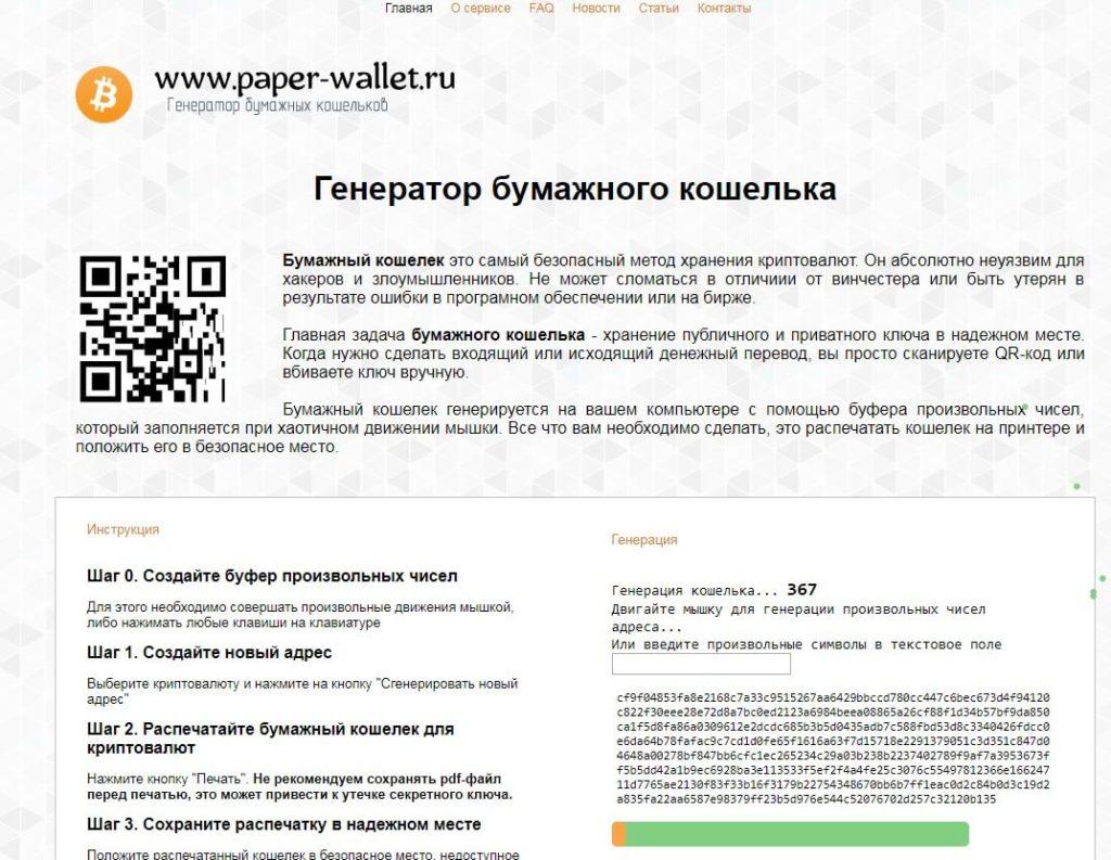 Сервис paper-wallet.ru