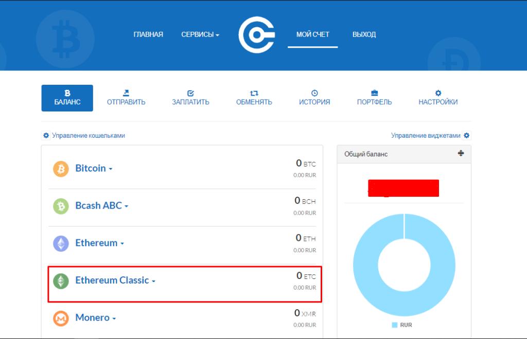 Мультивалютный кошелек на сайте ru.cryptonator.com