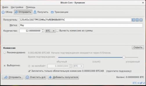 Как оплатить сет в bitcoin core
