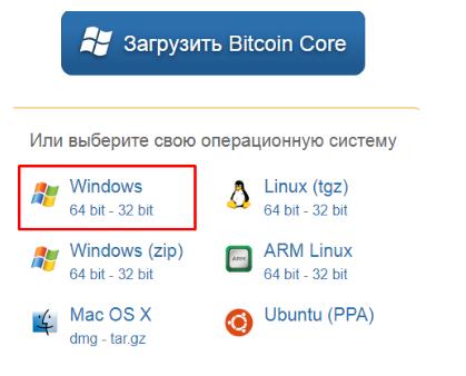 Установка bitcoin core: шаг 1