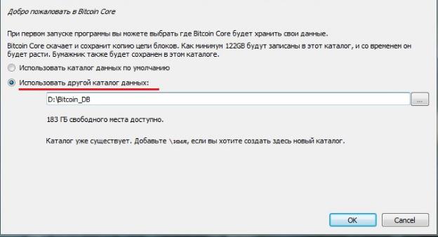 Установка bitcoin core: шаг : 3