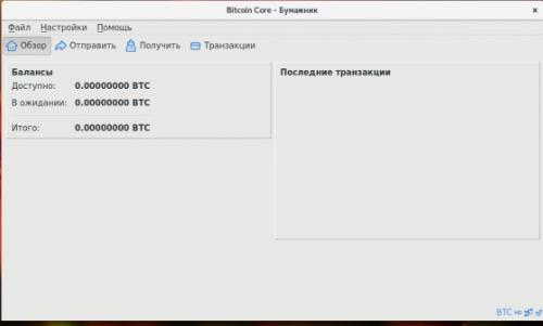 Интерфейс bitcoin core