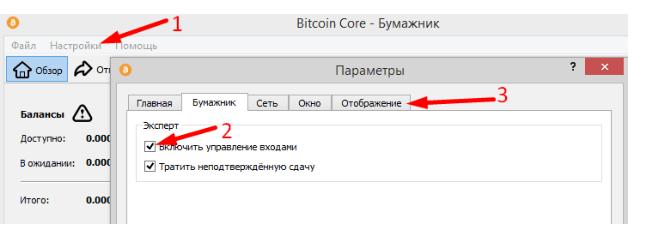 Настройка bitcoin core