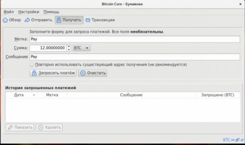 Как получить средства в bitcoin core