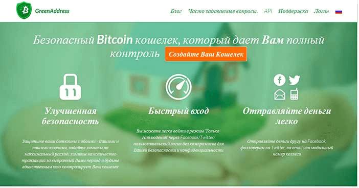 Веб-кошелек GreenAddress