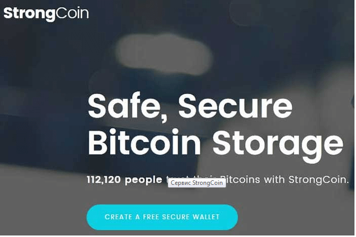 Сервис StrongCoin