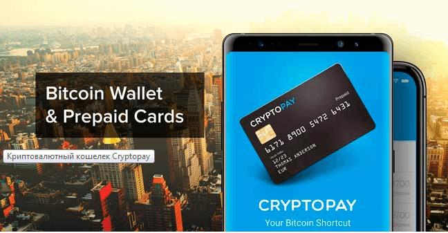 Сервис Cryptopay