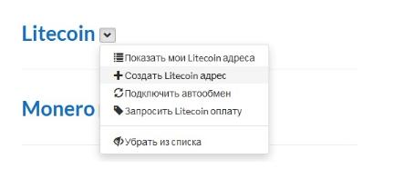Генерация адреса для LTC