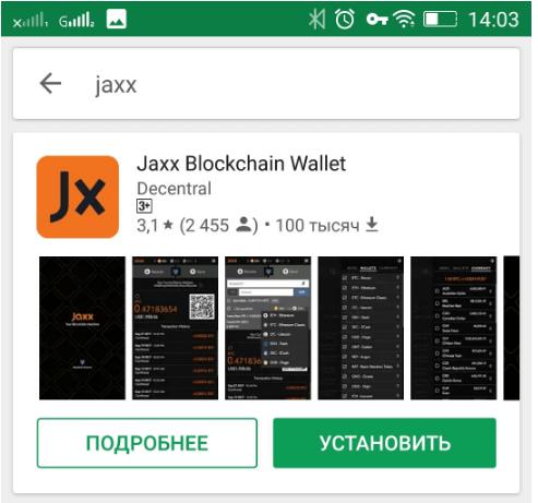 Установка мобильного кошелька Jaxx: шаг 1