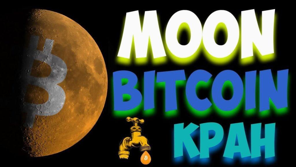 Крану Moon btc
