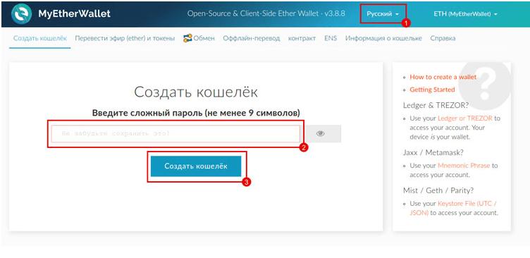 Регистрация и работа с MyEtherWallet: шаг 1