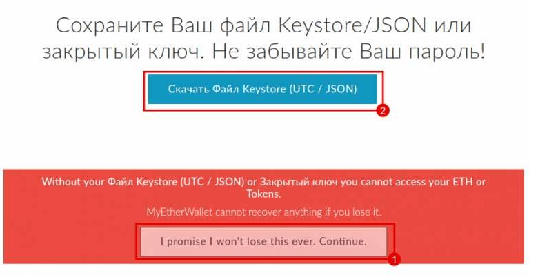 Регистрация и работа с MyEtherWallet: шаг 2