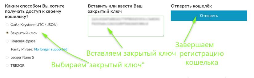 Регистрация и работа с MyEtherWallet: шаг 4