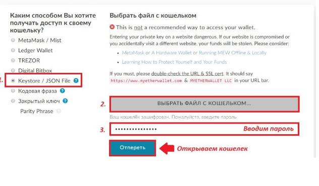 Регистрация и работа с MyEtherWallet: шаг 5