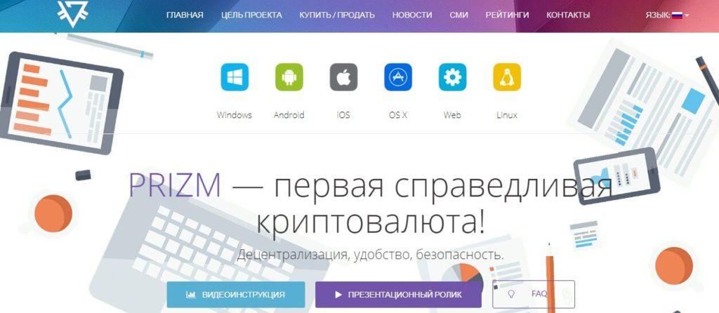 Официальный сайт проекта Призм (Prizm)