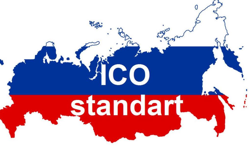 Особенности проведения ICO в РФ