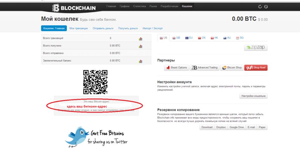 Где взять bitcoin-адрес