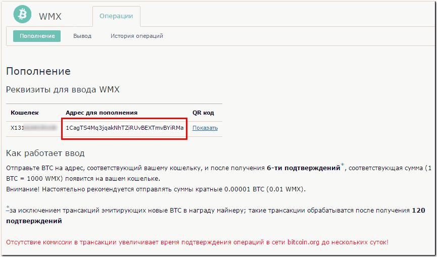 Биткоин-адрес WMX-бумажника