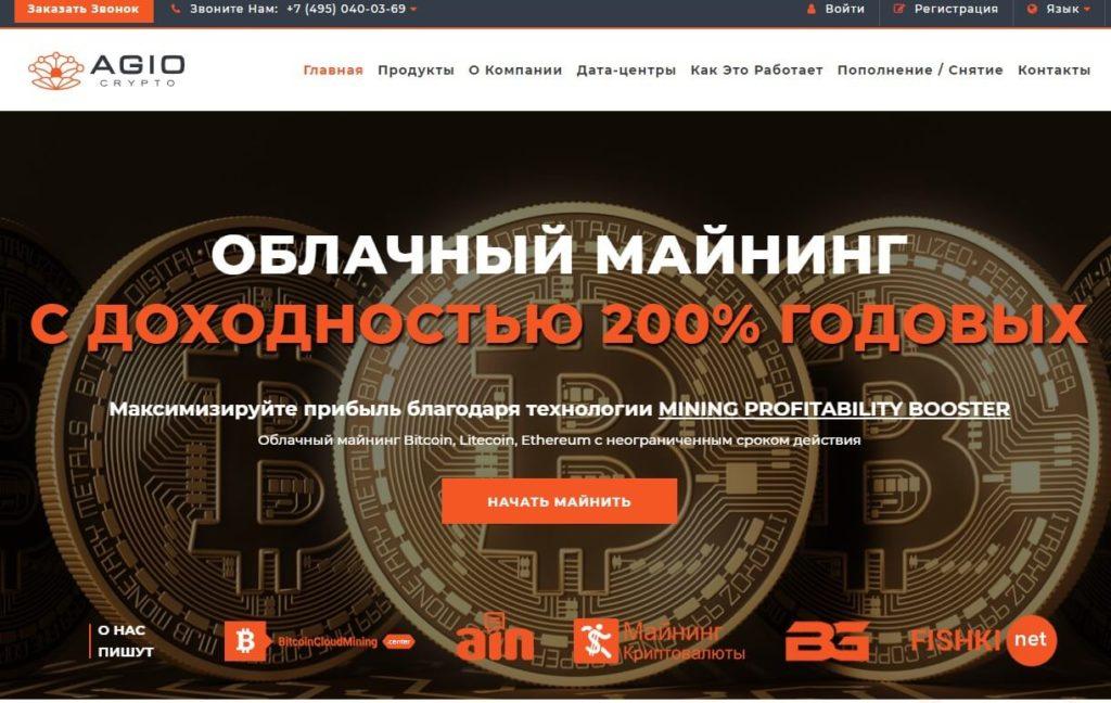 Проект Agio Crypto