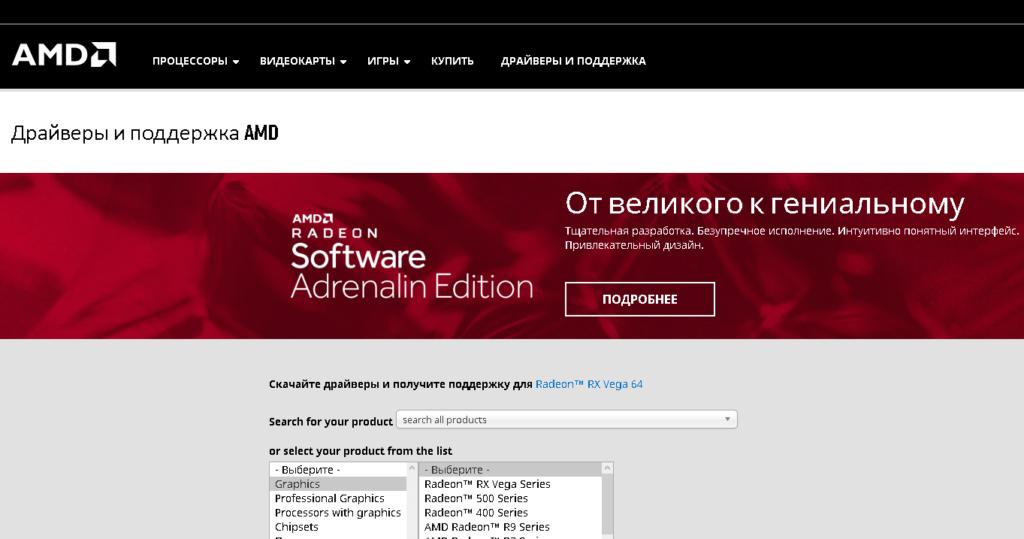 Драйвера от AMD