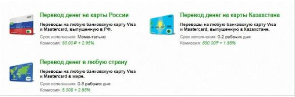 Как вывести деньги через платежную систему Advcash: шаг 3