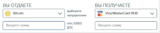 Как вывести цифровые деньги через обменники