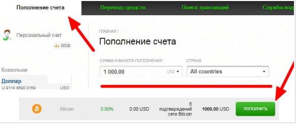Как вывести деньги через платежную систему Advcash: шаг 1