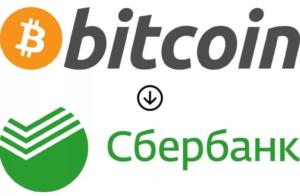 Варианты обмена биткоинов на карту сбера
